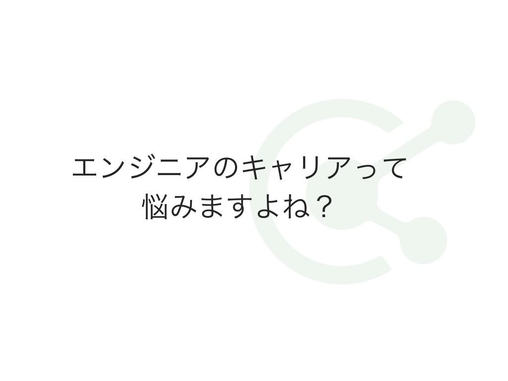 ΤϯδχΞͷΩϟϦΞͬͯ Έ·͢ΑͶʁ