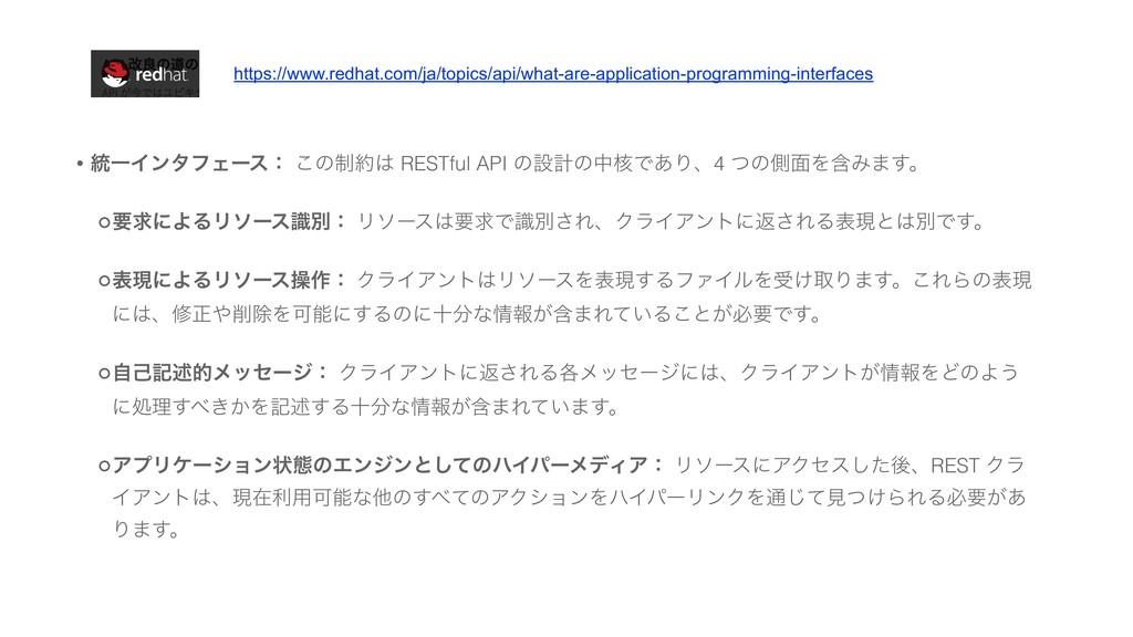 • ౷ҰΠϯλϑΣʔεɿ ͜ͷ੍ RESTful API ͷઃܭͷத֩Ͱ͋Γɺ4 ͭͷଆ໘...