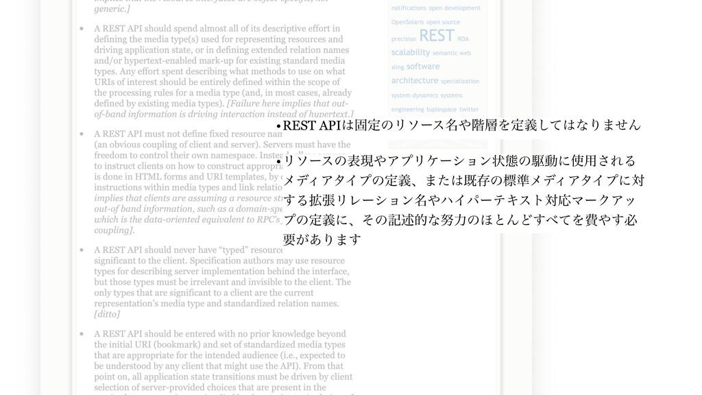 •REST APIݻఆͷϦιʔε໊֊Λఆٛͯ͠ͳΓ·ͤΜ •ϦιʔεͷදݱΞϓϦέʔ...