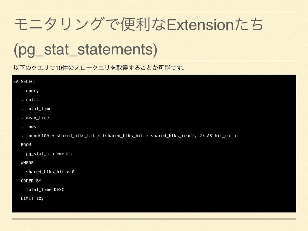 ϞχλϦϯάͰศརͳExtensionͨͪ (pg_stat_statements) ҎԼͷΫ...