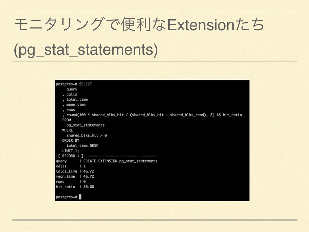 ϞχλϦϯάͰศརͳExtensionͨͪ (pg_stat_statements)