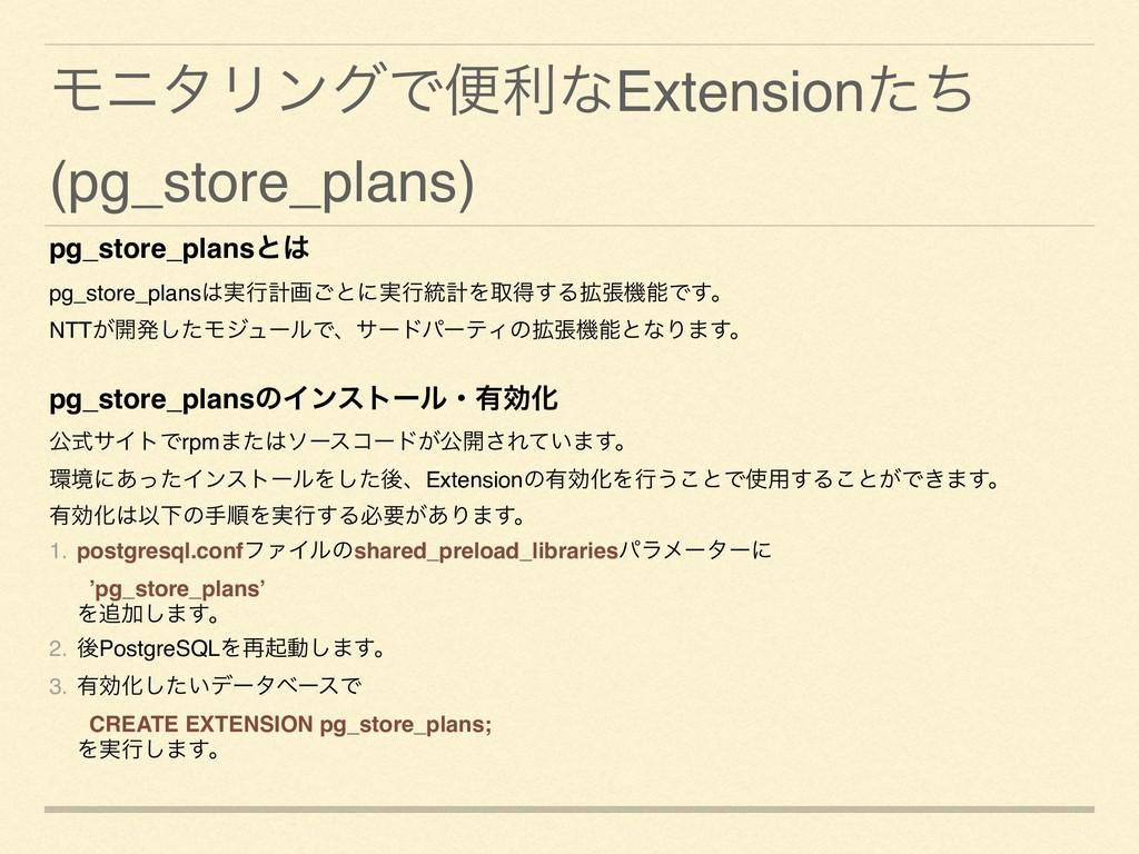 ϞχλϦϯάͰศརͳExtensionͨͪ (pg_store_plans) pg_store...