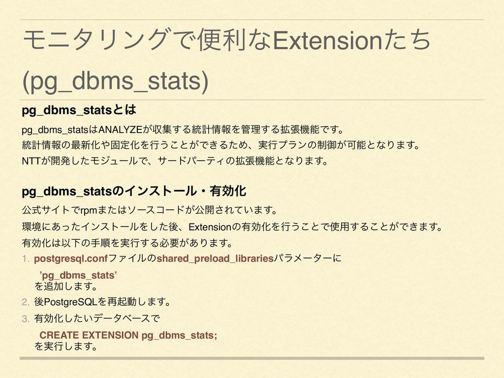 ϞχλϦϯάͰศརͳExtensionͨͪ (pg_dbms_stats) pg_dbms_s...