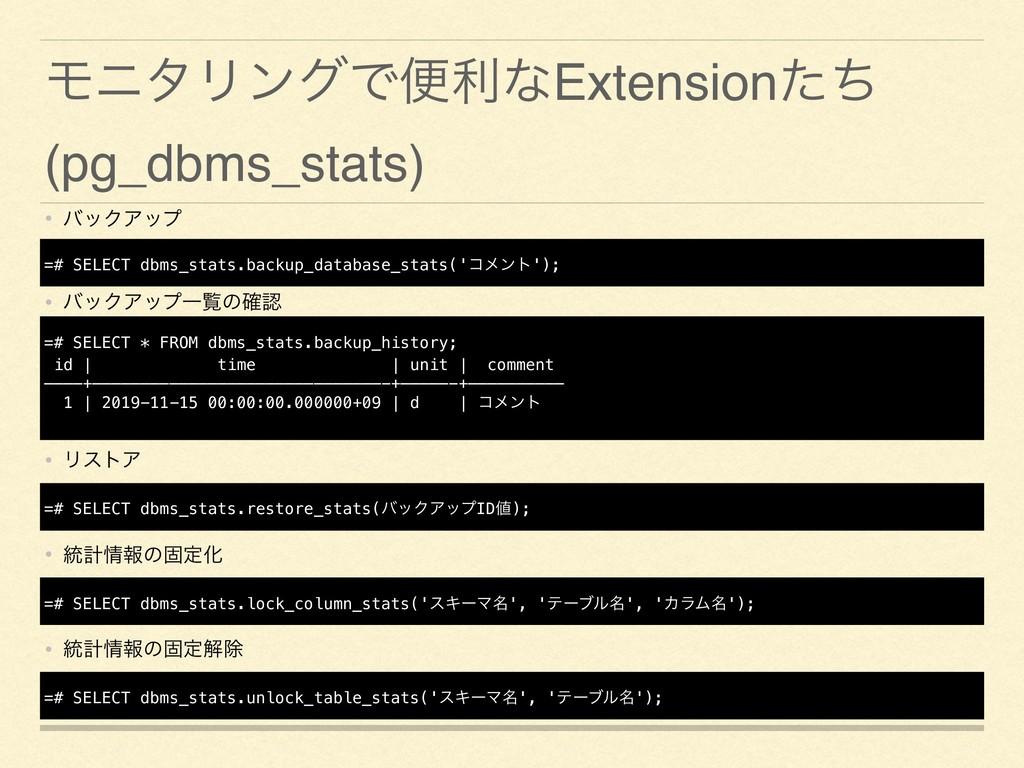 ϞχλϦϯάͰศརͳExtensionͨͪ (pg_dbms_stats) =# SELECT...