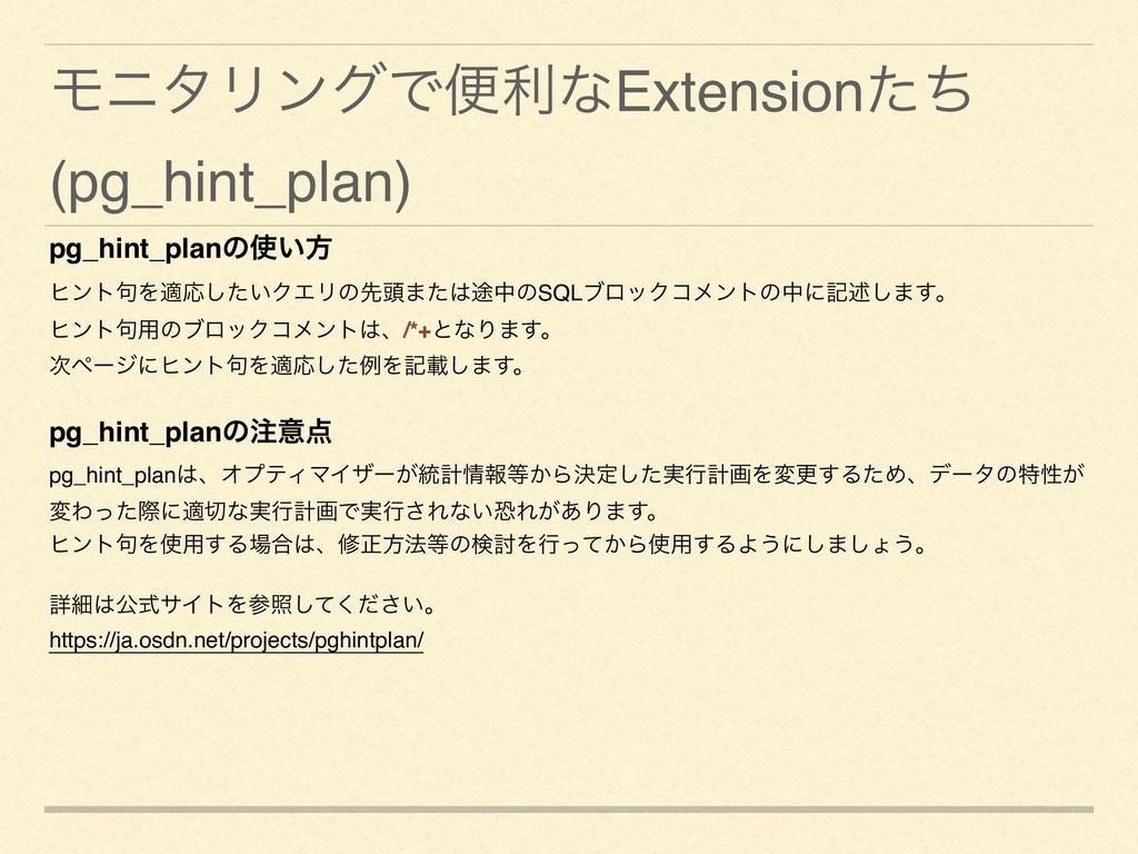 ϞχλϦϯάͰศརͳExtensionͨͪ (pg_hint_plan) pg_hint_pl...