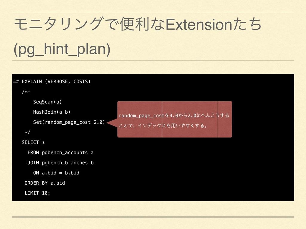 ϞχλϦϯάͰศརͳExtensionͨͪ (pg_hint_plan) =# EXPLAIN...