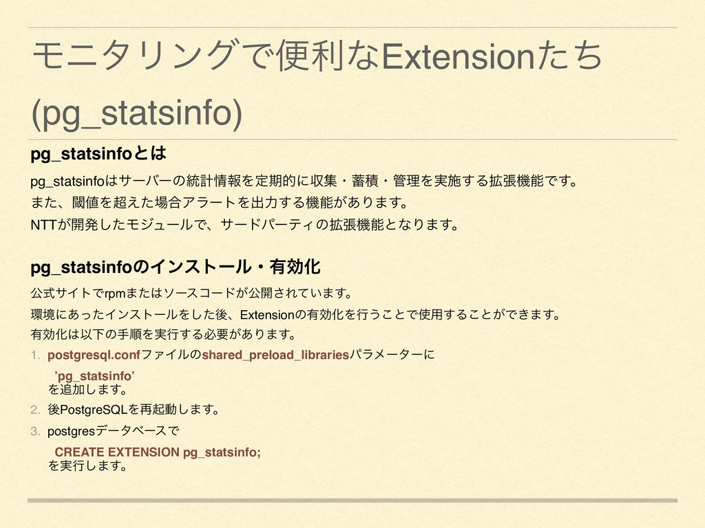 ϞχλϦϯάͰศརͳExtensionͨͪ (pg_statsinfo) pg_statsin...