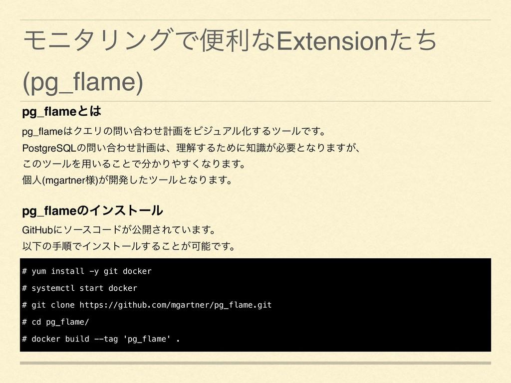 ϞχλϦϯάͰศརͳExtensionͨͪ (pg_flame) pg_flameͱ pg_fla...