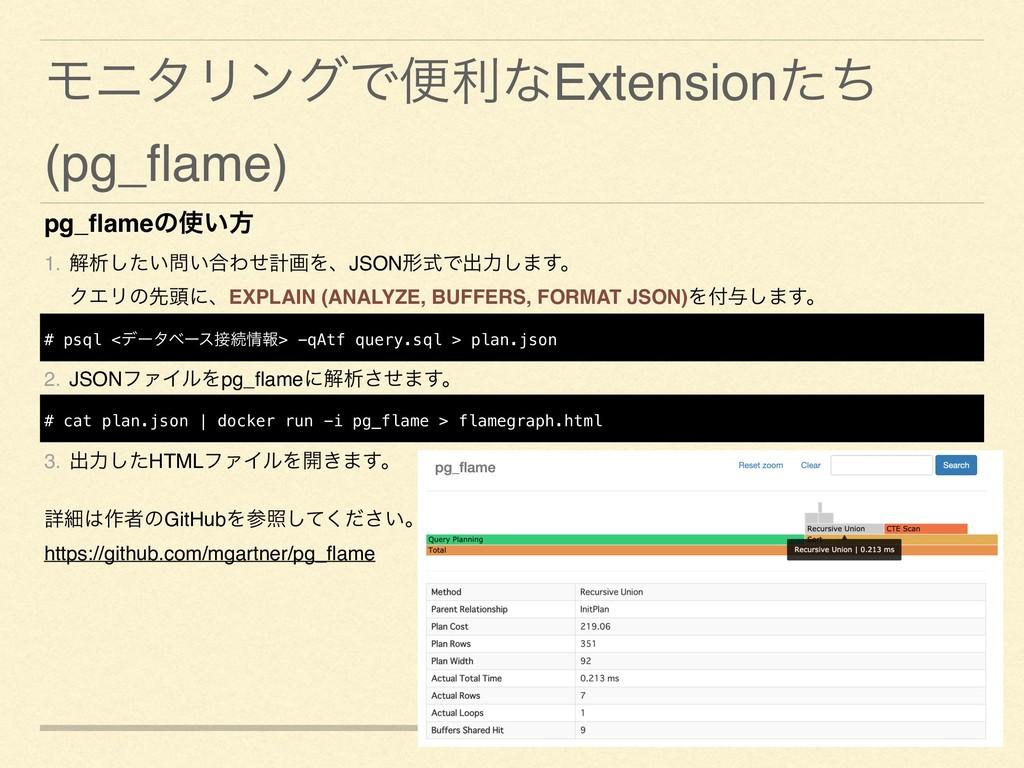 ϞχλϦϯάͰศརͳExtensionͨͪ (pg_flame) pg_flameͷ͍ํ 1. ...