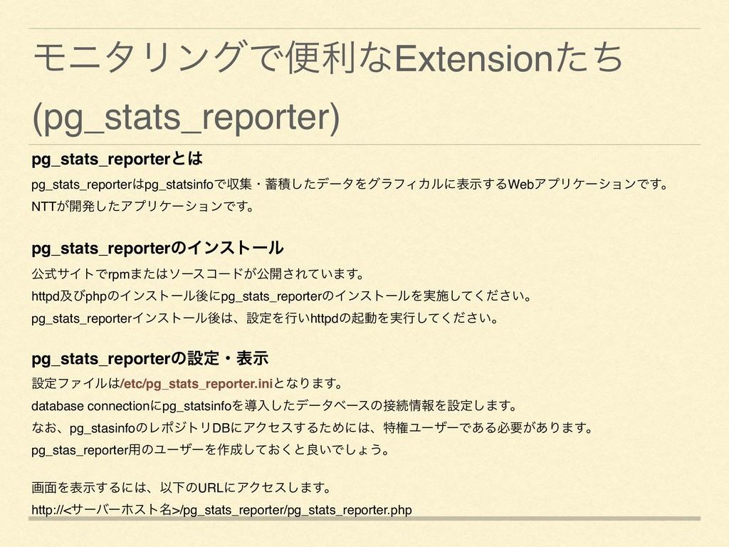 ϞχλϦϯάͰศརͳExtensionͨͪ (pg_stats_reporter) pg_st...