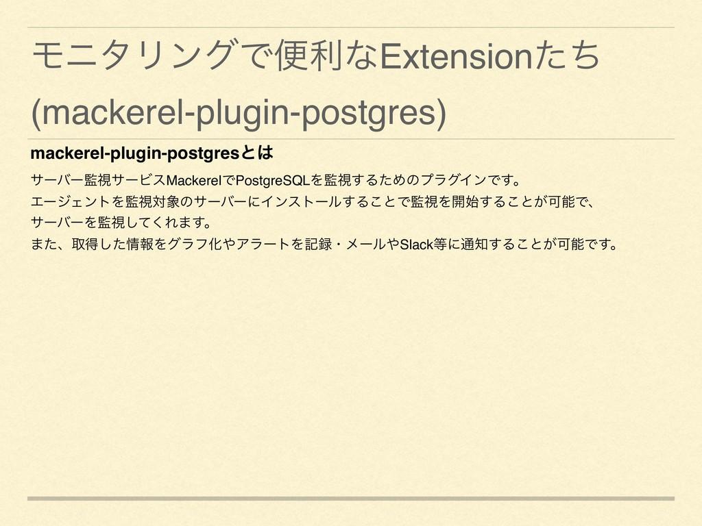 ϞχλϦϯάͰศརͳExtensionͨͪ (mackerel-plugin-postgres...