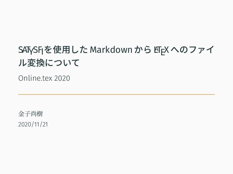 SAT YSFIを使用した Markdown から L A TEX へのファイ ル変換について...