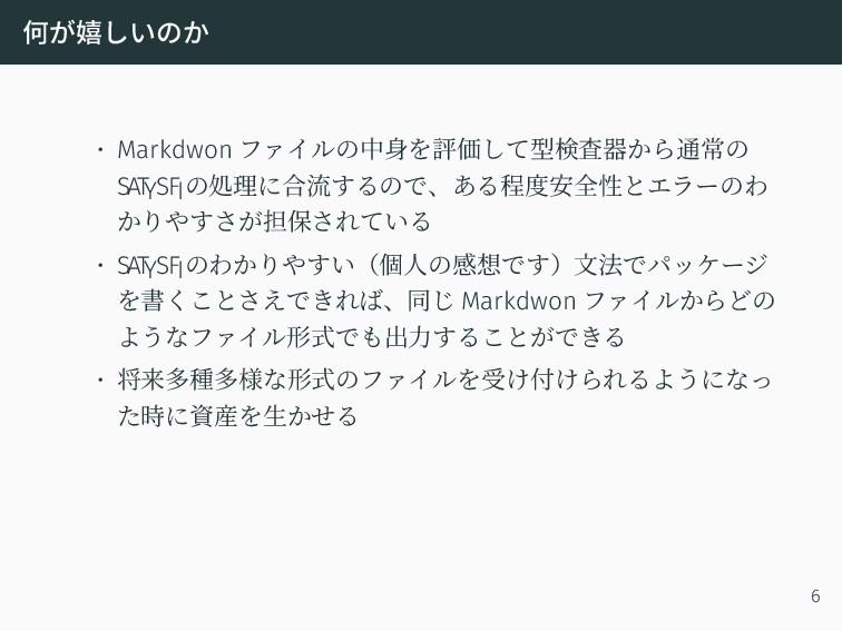 何が嬉しいのか • Markdwon ファイルの中身を評価して型検査器から通常の SAT YS...