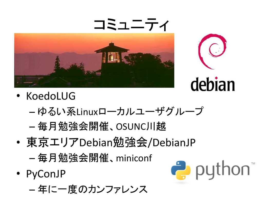コミュニティ • KoedoLUG – ゆるい系Linuxローカルユーザグループ – 毎月勉強...