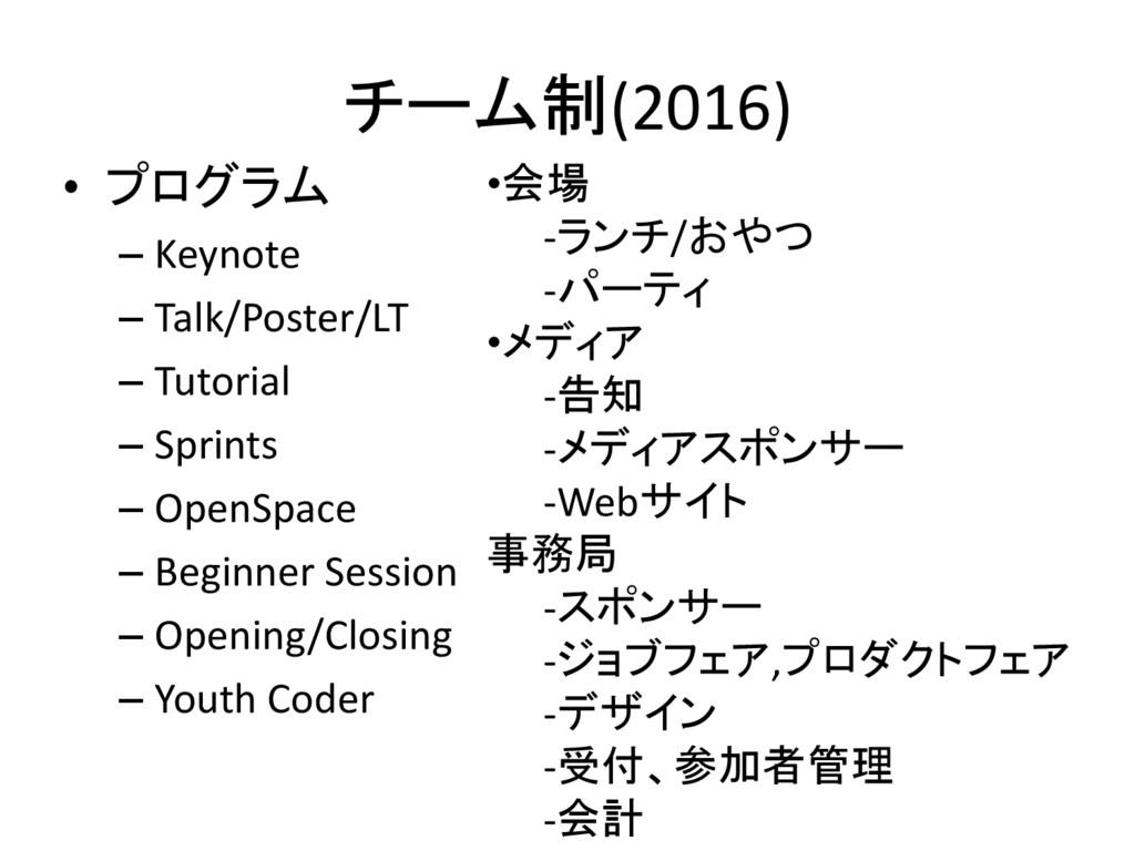 チーム制(2016) • プログラム – Keynote – Talk/Poster/LT –...