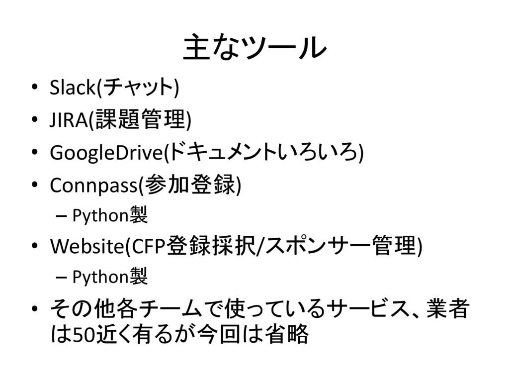 主なツール • Slack(チャット) • JIRA(課題管理) • GoogleDrive(...