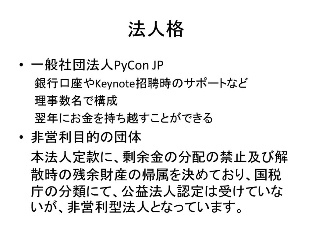 法人格 • 一般社団法人PyCon JP 銀行口座やKeynote招聘時のサポートなど 理事数...