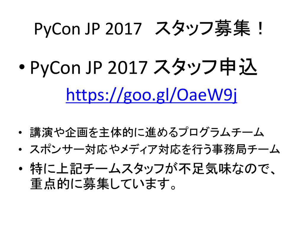 PyCon JP 2017 スタッフ募集! • PyCon JP 2017 スタッフ申込 ht...
