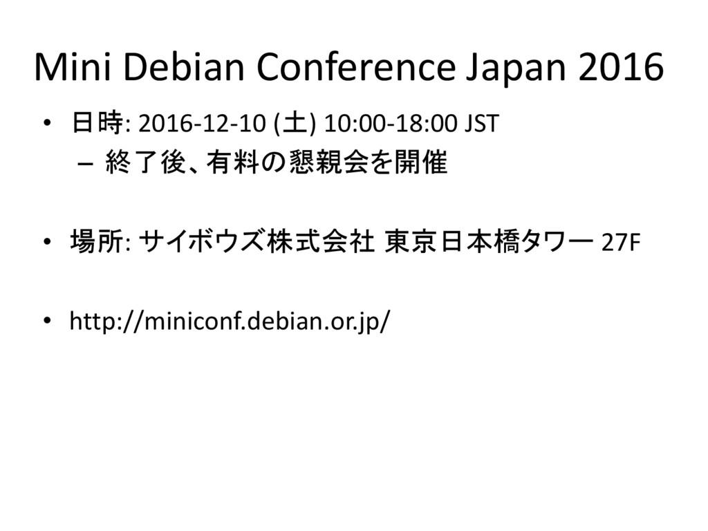 Mini Debian Conference Japan 2016 • 日時: 2016-12...