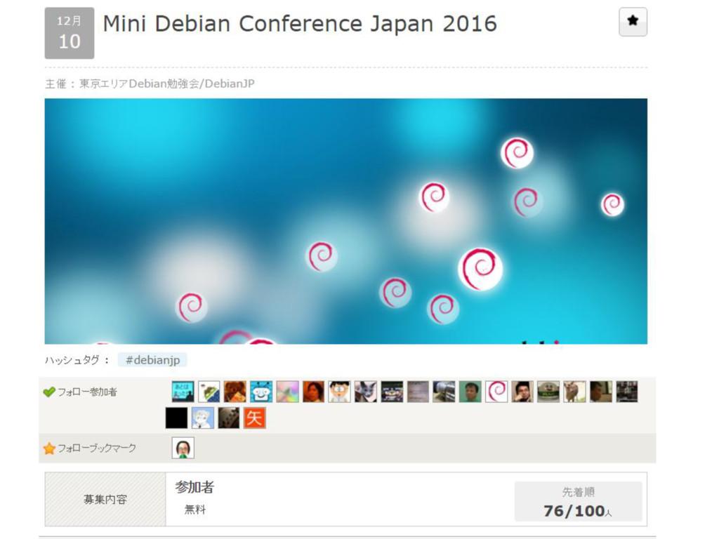Debian miniconf japan 2016 • 参加者数: