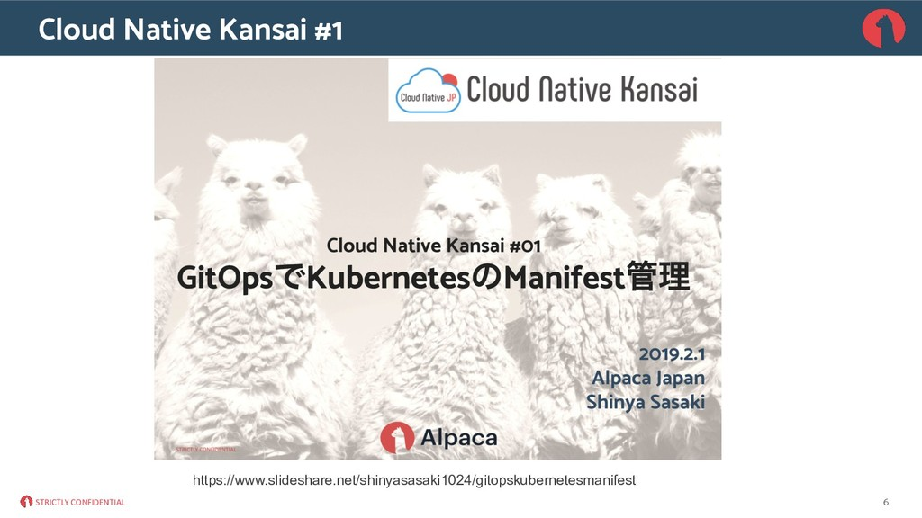 STRICTLY CONFIDENTIAL Cloud Native Kansai #1 6 ...