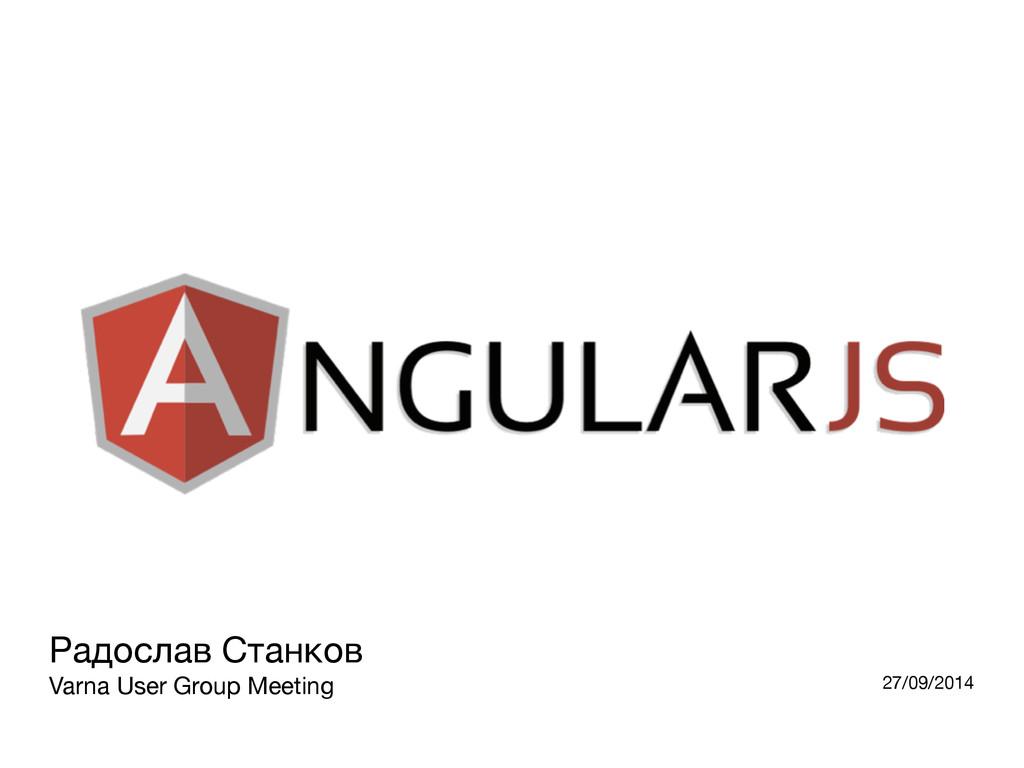 Радослав Станков  Varna User Group Meeting 27/0...