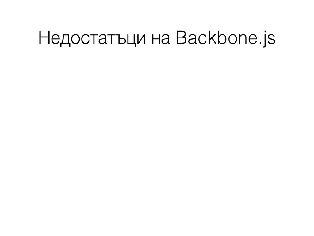Недостатъци на Backbone.js