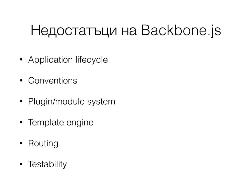 Недостатъци на Backbone.js • Application lifecy...