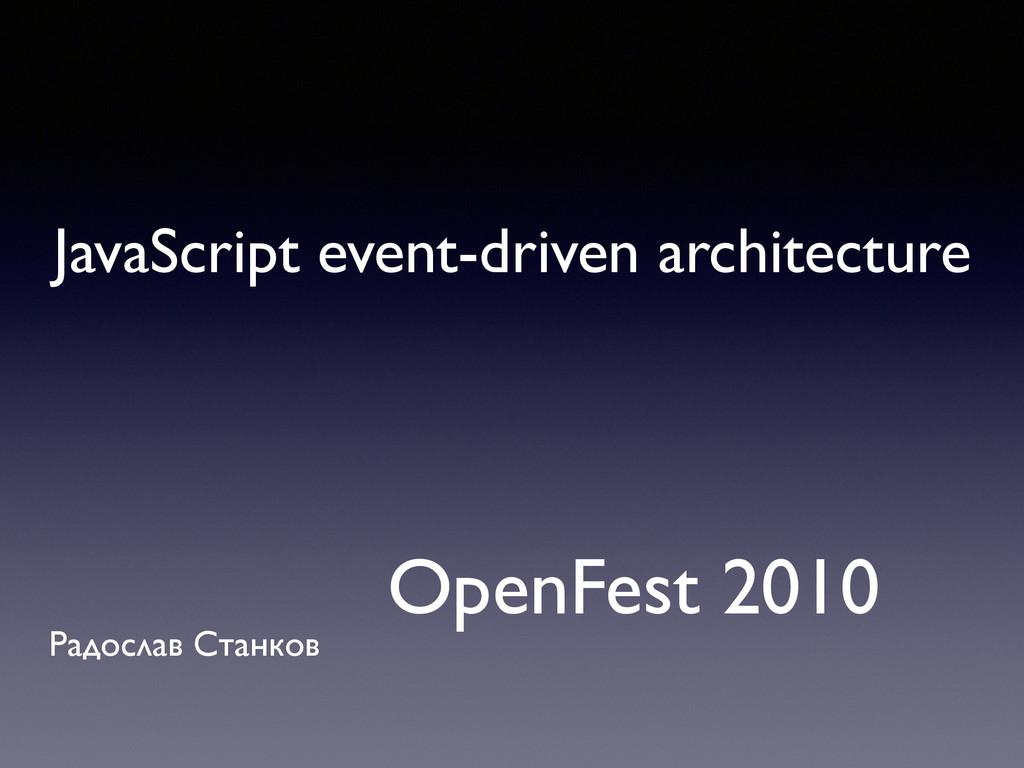 Радослав Станков  JavaScript event-driven arc...
