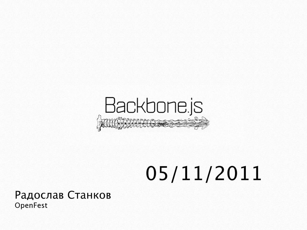 Радослав Станков OpenFest 05/11/2011