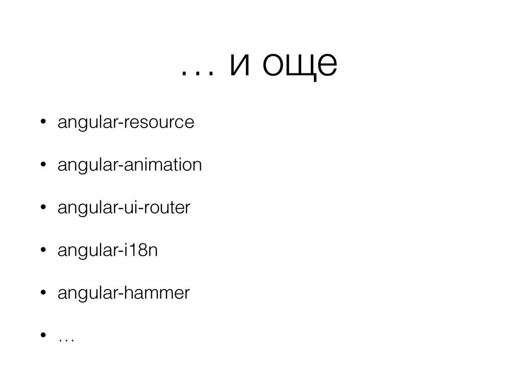… и още • angular-resource • angular-animation ...