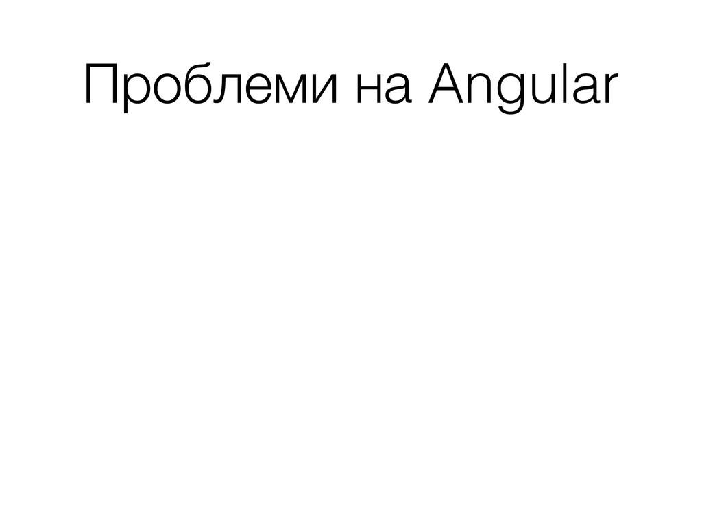Проблеми на Angular