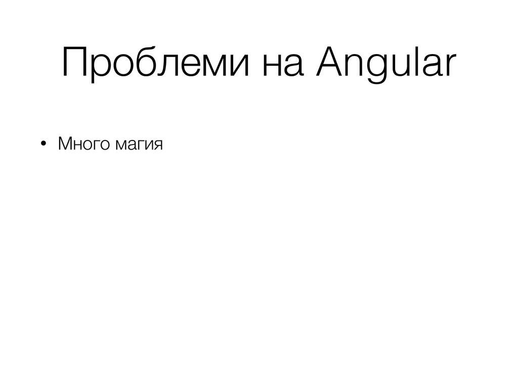 Проблеми на Angular • Много магия