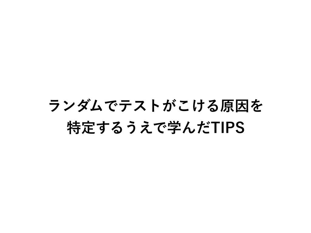 ϥϯμϜͰςετ͕͚͜ΔݪҼΛ ಛఆ͢Δ͏͑ͰֶΜͩ5*14