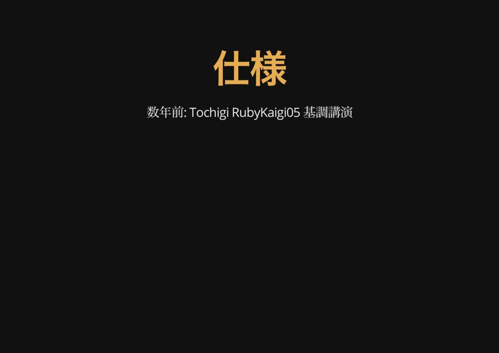 仕様 仕様 数年前: Tochigi RubyKaigi05 基調講演