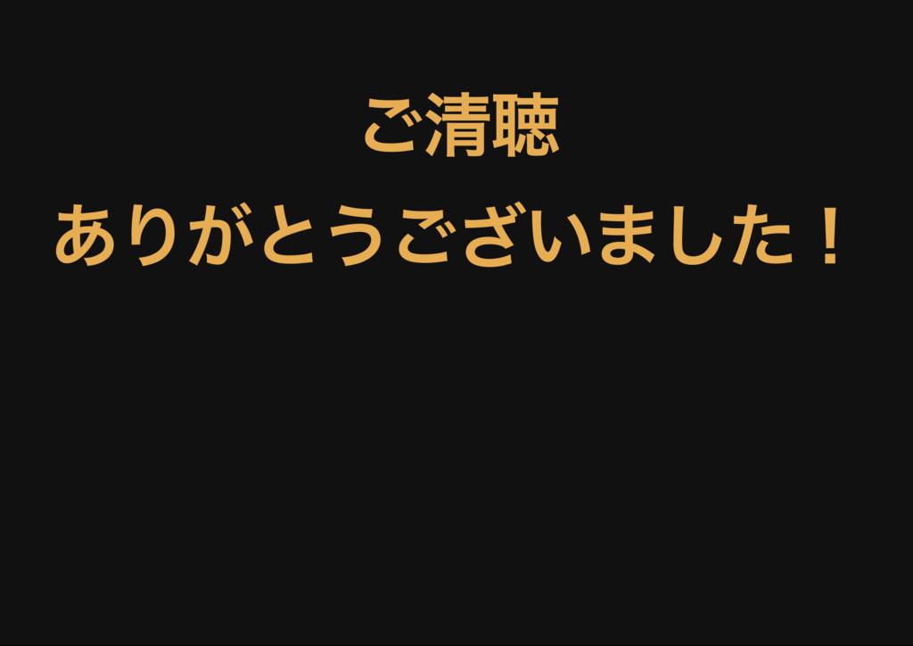 ご清聴 ご清聴 ありがとうございました! ありがとうございました!
