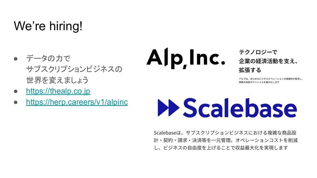 We're hiring! ● データの力で サブスクリプションビジネスの 世界を変えましょう...