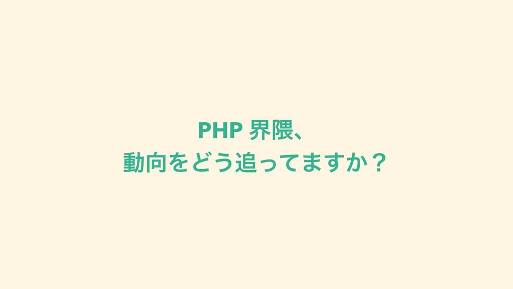 PHP ք۾ɺ ಈΛͲ͏ͬͯ·͔͢ʁ