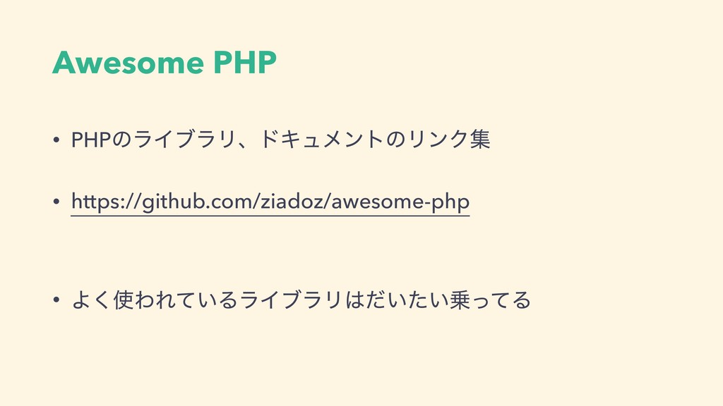 Awesome PHP • PHPͷϥΠϒϥϦɺυΩϡϝϯτͷϦϯΫू • https://g...