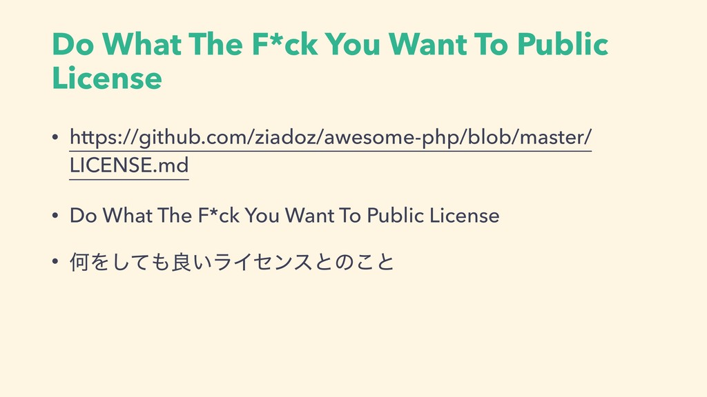 Do What The F*ck You Want To Public License • h...