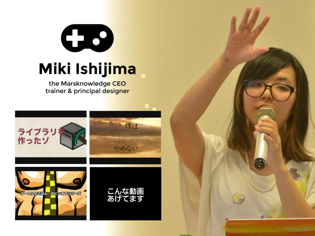 Miki Ishijima the Marsknowledge CEO trainer & p...