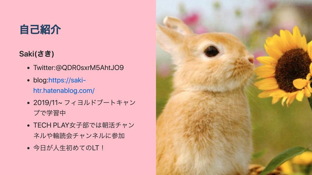 ⾃⼰紹介 Saki(さき) Twitter:@QDR0sxrM5AhtJO9 blog:htt...