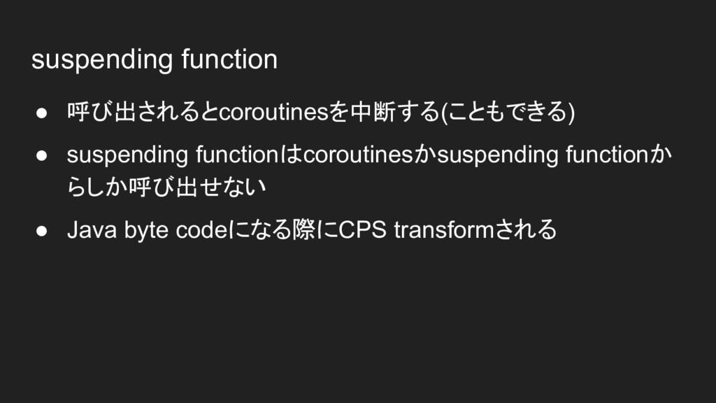 suspending function ● 呼び出されるとcoroutinesを中断する(こと...