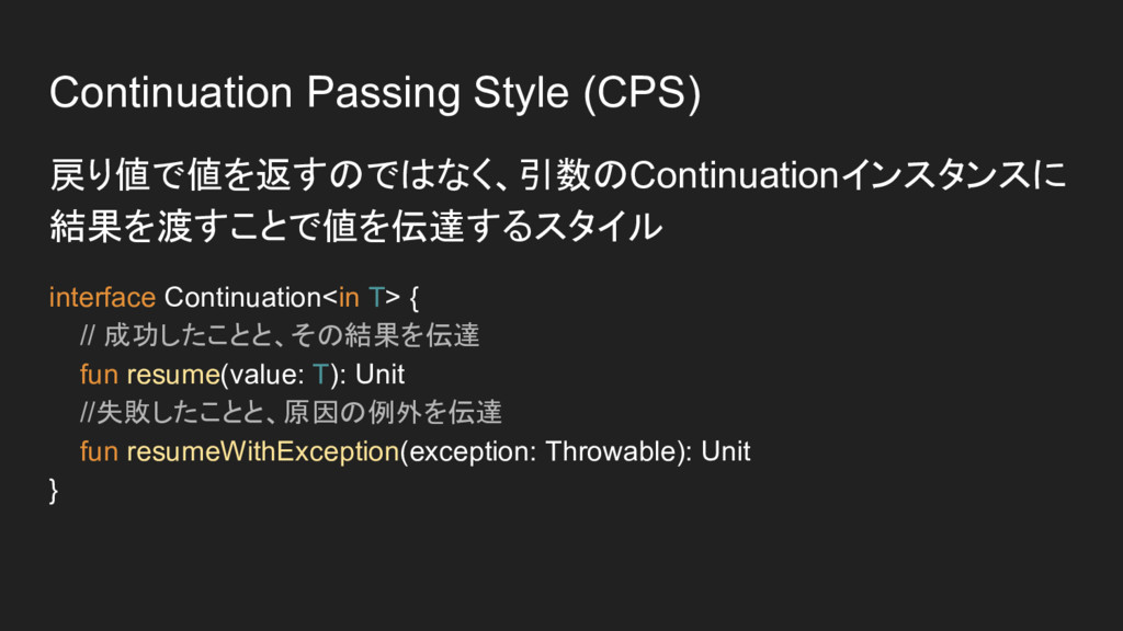 Continuation Passing Style (CPS) 戻り値で値を返すのではなく、...