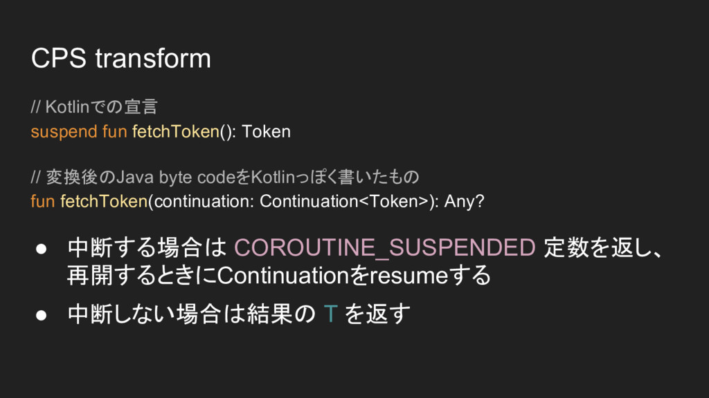 CPS transform // Kotlinでの宣言 suspend fun fetchTo...