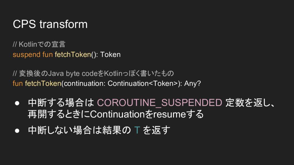 CPS transform // Kotlinでの宣言 suspend fun fetchTo...