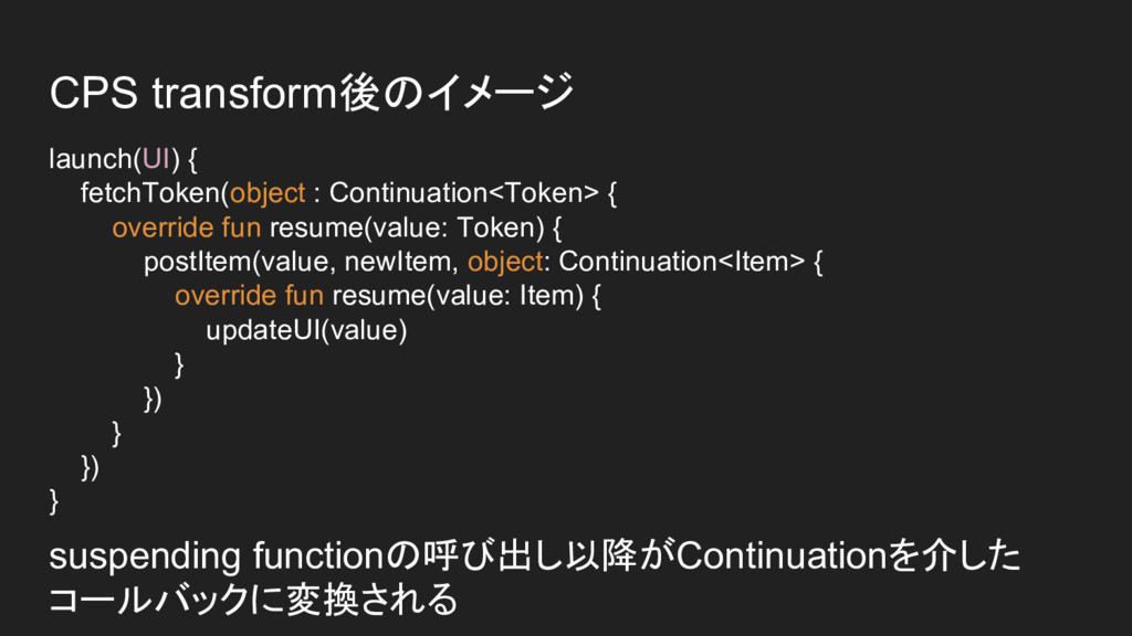 CPS transform後のイメージ launch(UI) { fetchToken(obj...