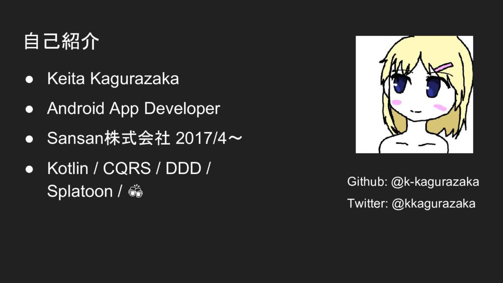 自己紹介 ● Keita Kagurazaka ● Android App Developer...