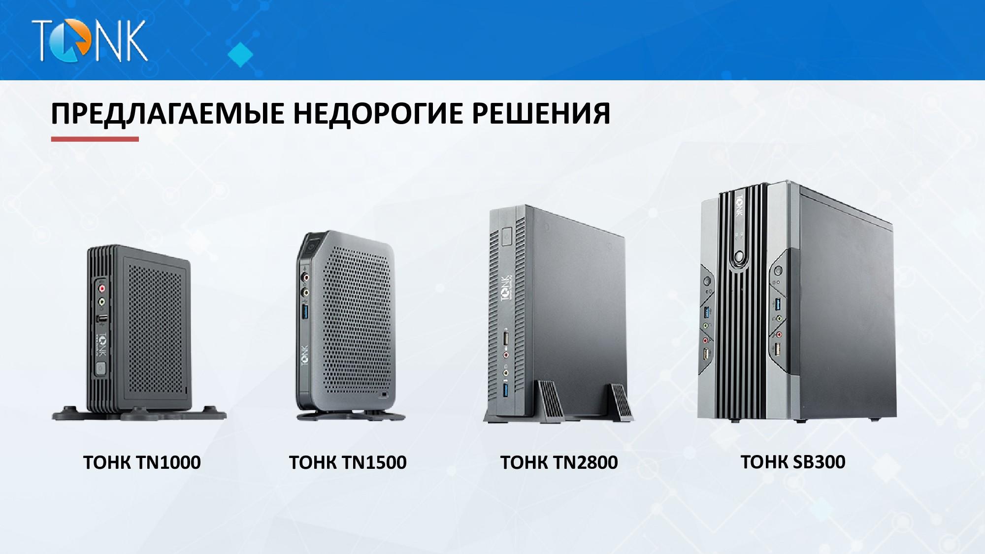 ПРЕДЛАГАЕМЫЕ НЕДОРОГИЕ РЕШЕНИЯ ТОНК TN1000 ТОНК...