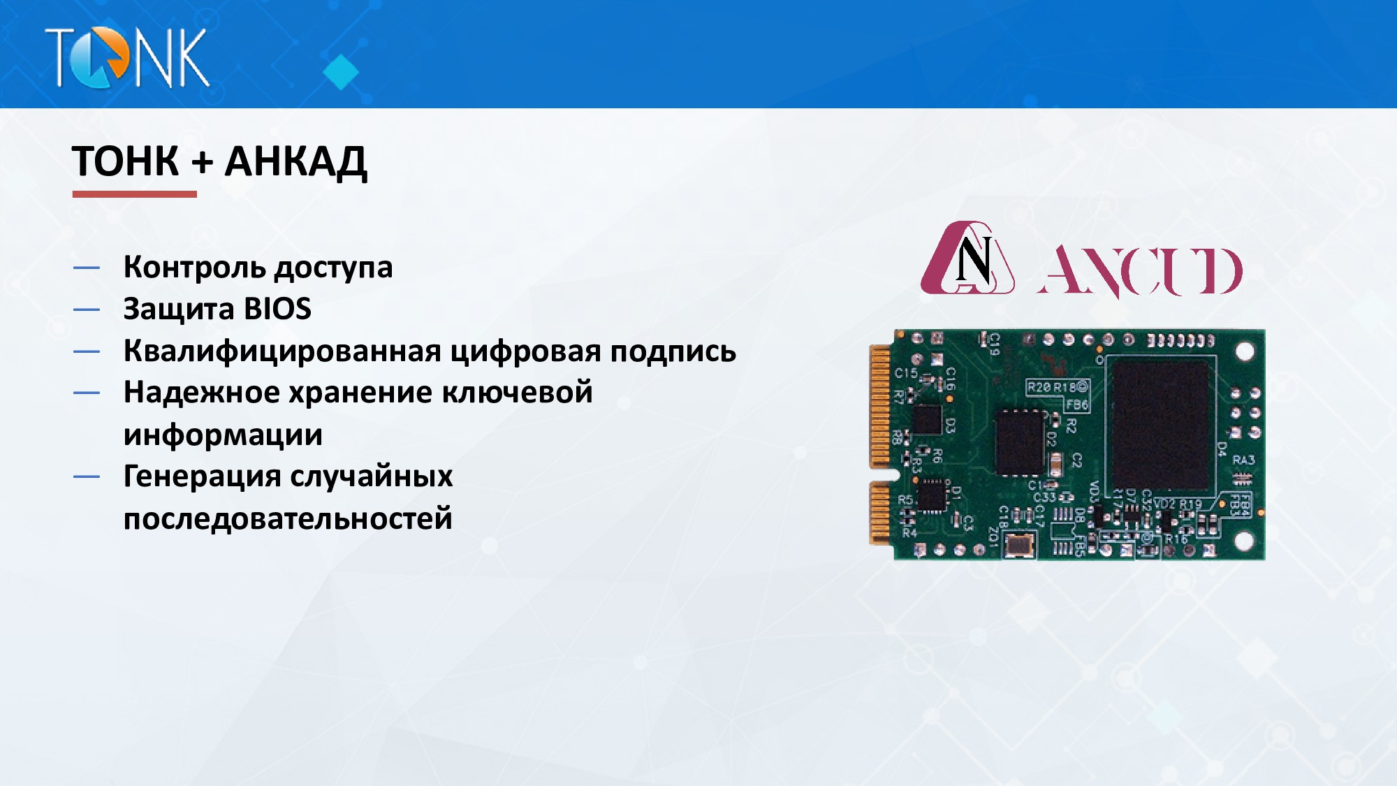 ТОНК + АНКАД ― Контроль доступа ― Защита BIOS ―...